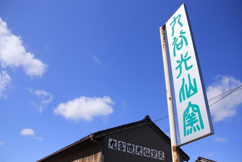 「九谷光仙窯」で知る焼き物の魅力