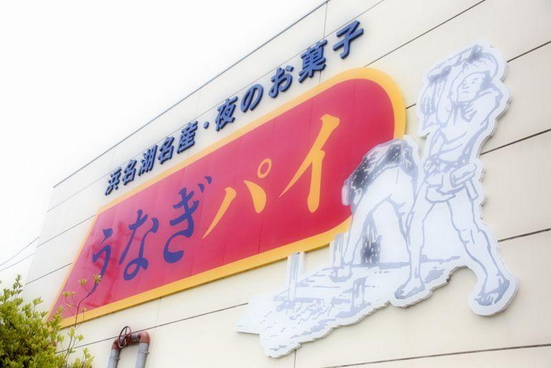 浜名湖の人気観光スポット「うなぎパイファクトリー」