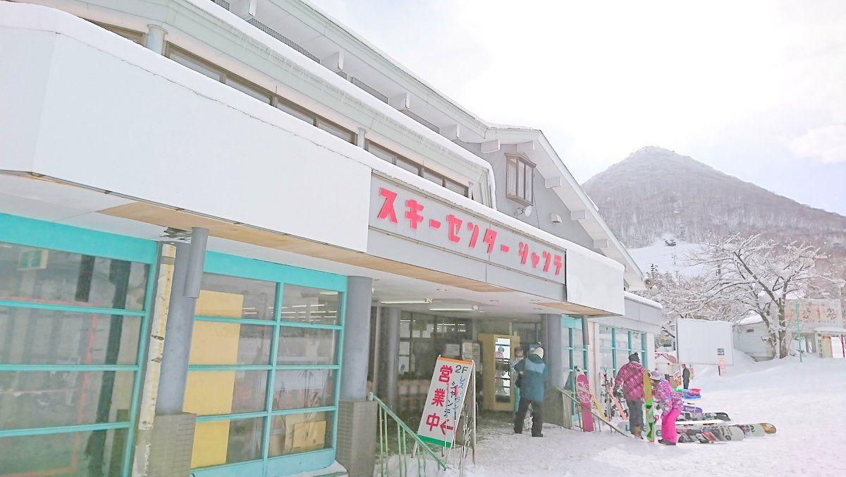 長居したくなるスキーセンター