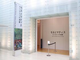 興趣ある「モネとマティス−もうひとつの楽園」箱根・ポーラ美術館