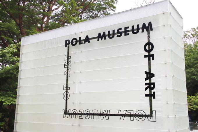 箱根の自然の中にたたずむ美術館