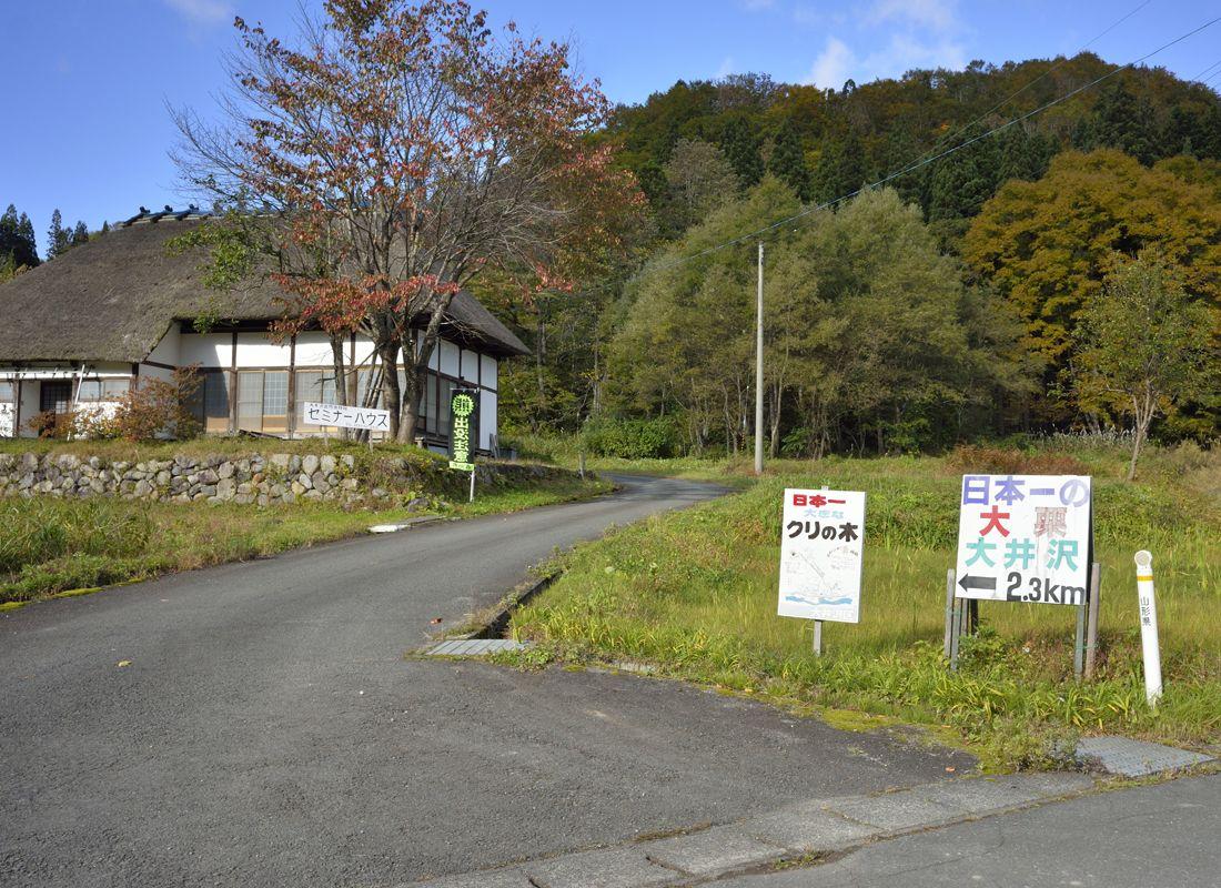 大井沢の大栗へのアクセス