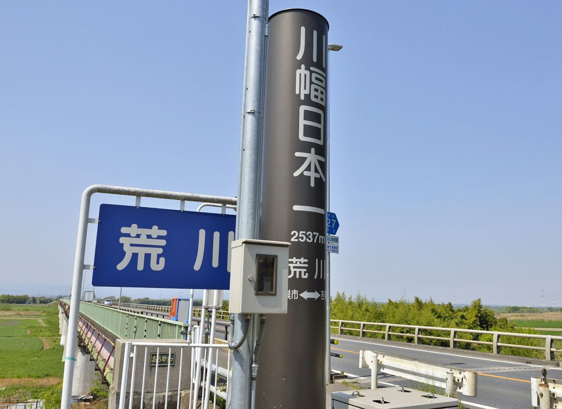荒川の日本一広い川幅