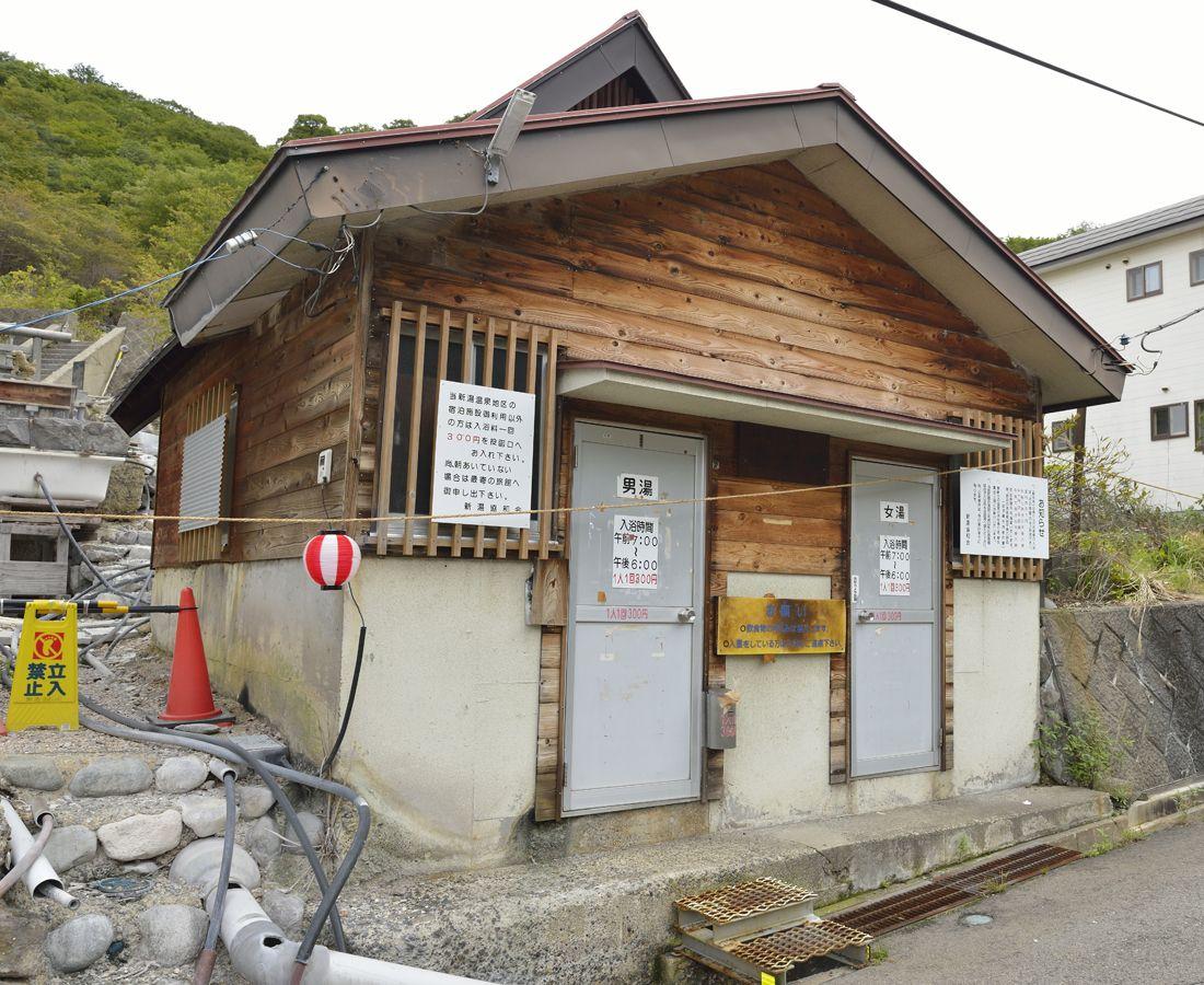 新湯富士の硫黄山〜源泉の沸く噴火口跡