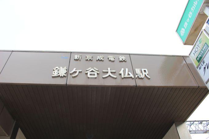 """日本で唯一""""大仏""""が駅名についた最寄り駅"""