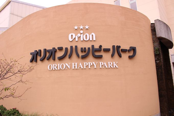 10.オリオンハッピーパーク/沖縄