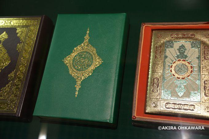 世界有数のコーラン研究機関「コーラン館」