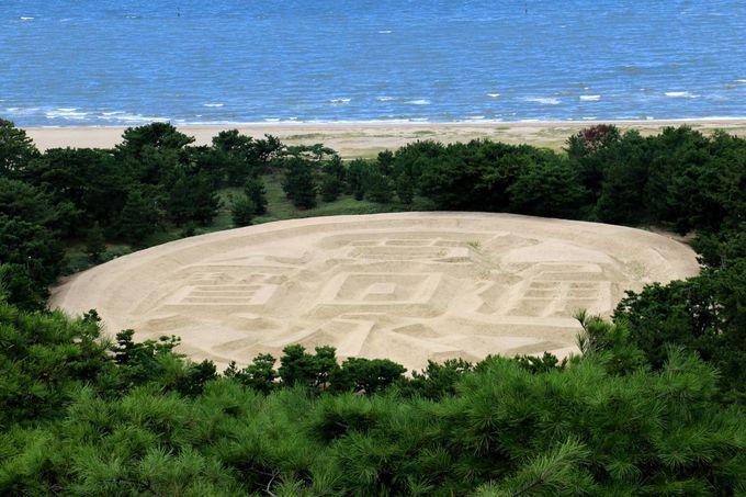 展望台からの「銭形砂絵」その比類なき芸術作品