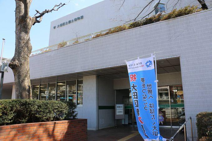 大田区の歴史を学べる「郷土博物館」