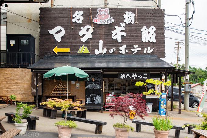 「食事処マタギ亭」で山菜やジビエを味わう