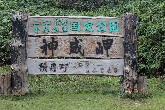 ニセコ積丹小樽海岸国定公園「神威岬」