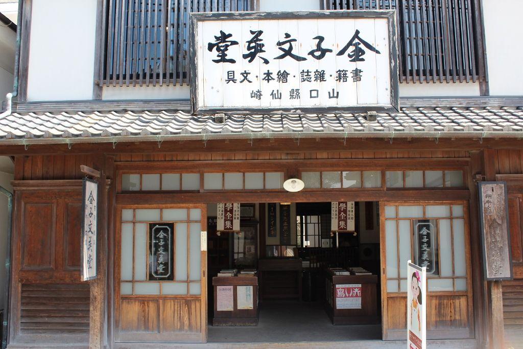 金子みすゞが愛した青海島・長門市仙崎〜海上アルプスと古式捕鯨の島〜