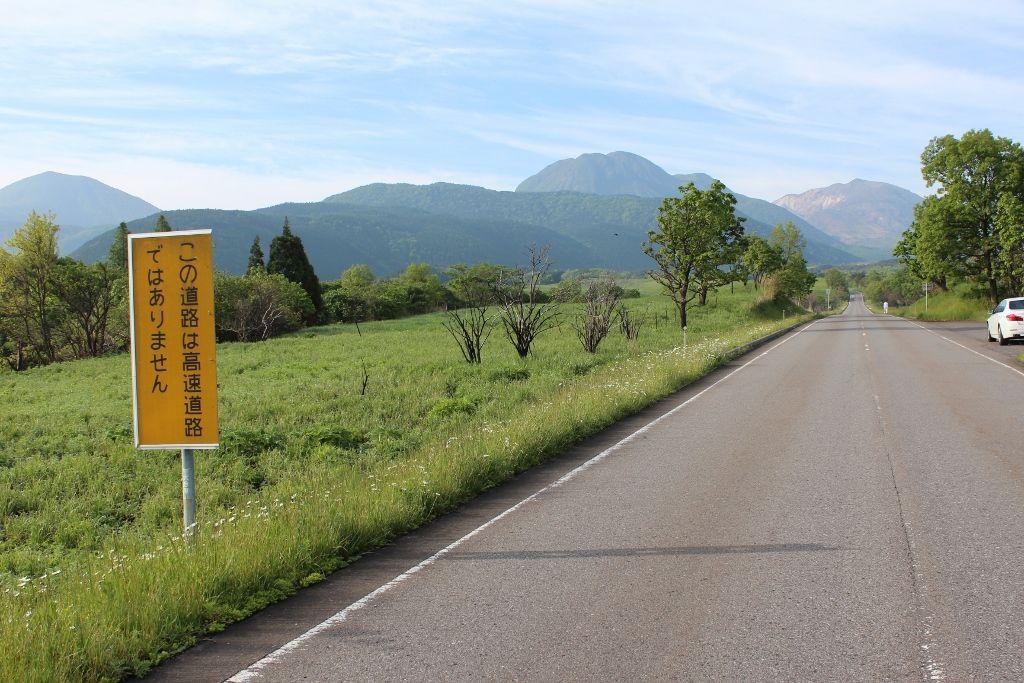 高速道路ではありません!速度に注意してください「飯田高原」