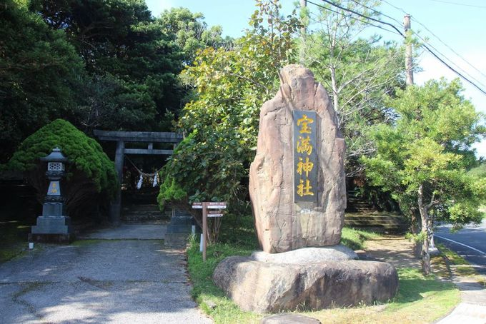 2.宝満神社