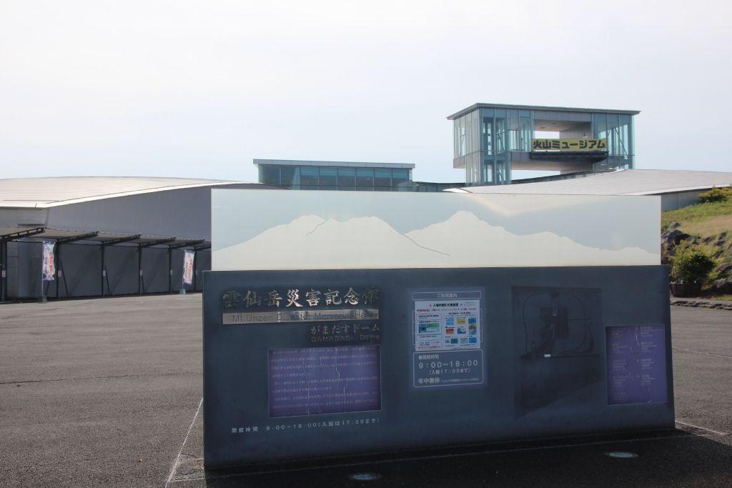 土石流の上に立つ火山ミュージアム「雲仙岳災害記念館」