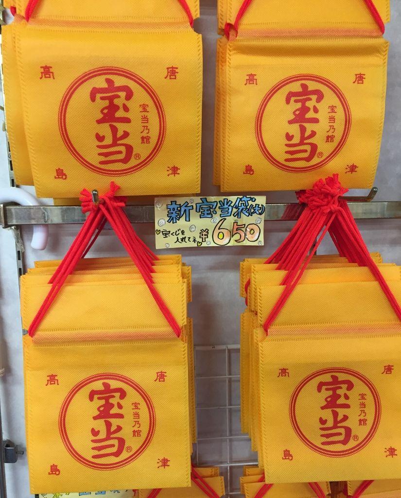 高島についたらまず「宝当袋」を手に入れましょう