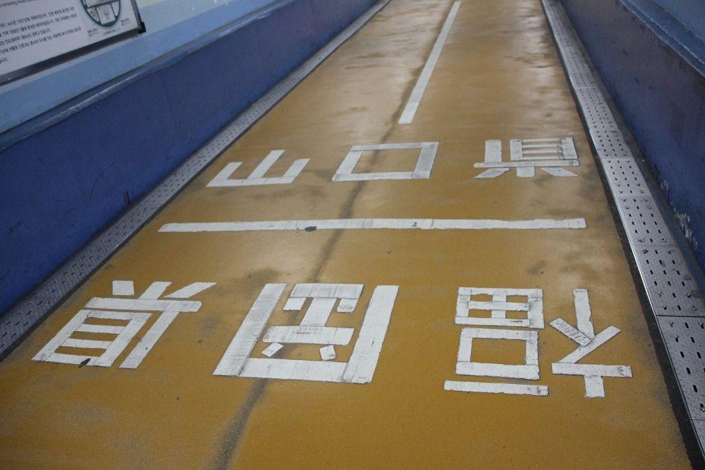 4.関門トンネル人道/下関市〜北九州市