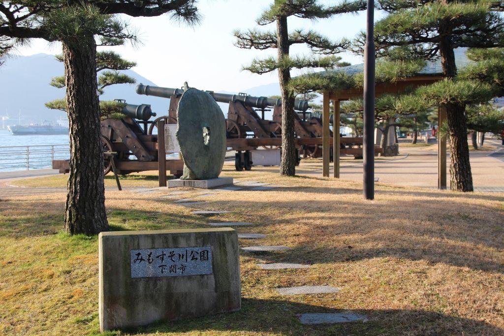 源平最後の決戦地「壇之浦古戦場」(みもすそ川公園)