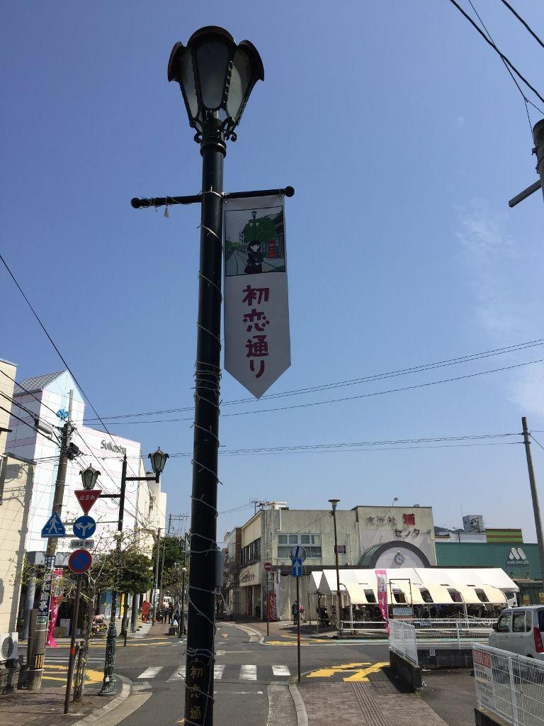 村下孝蔵の「初恋」がいっぱい「初恋通り」