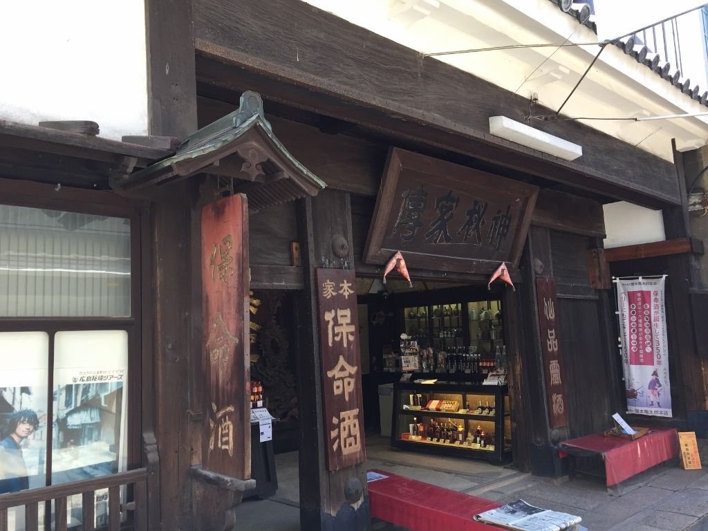 350年の歴史ある健康酒「保命酒」の製造販売元「岡本亀太郎本店」
