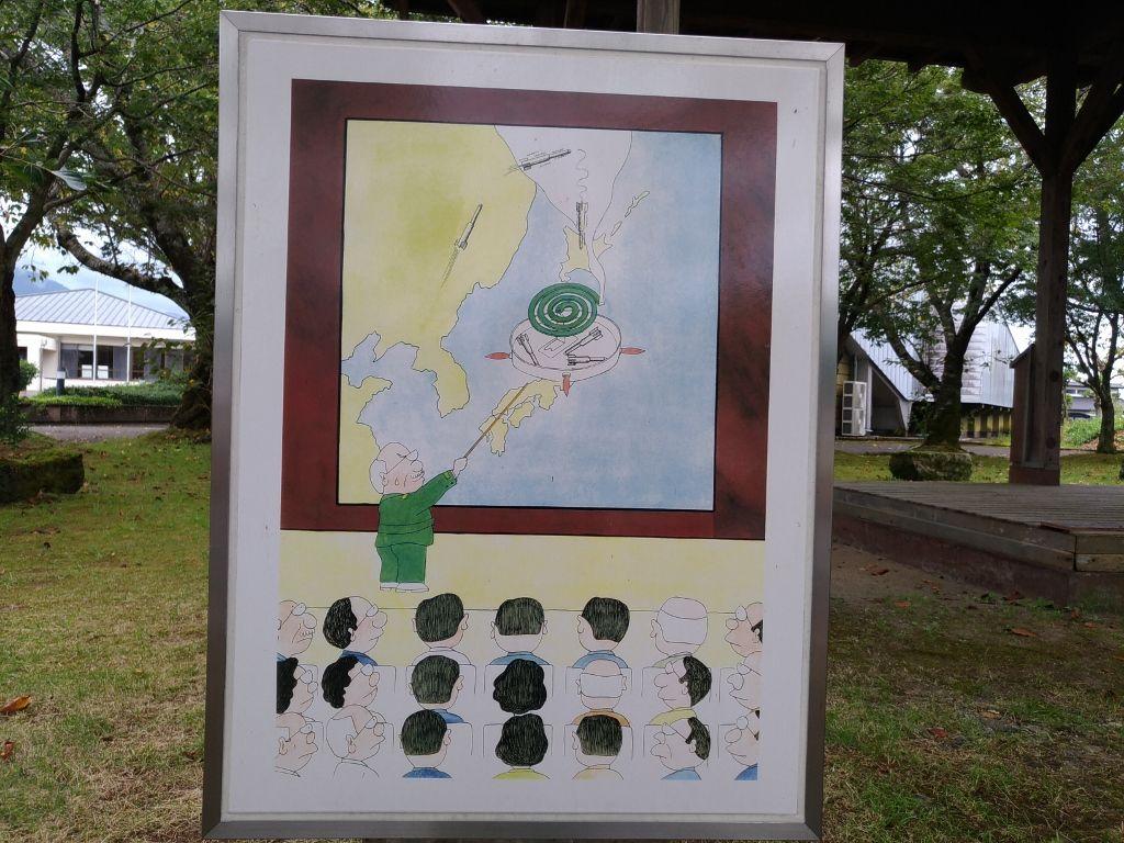 那須良輔の偉業を伝える「湯前まんが美術館」