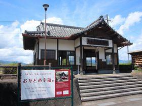 現役駅で唯一「幸福」がつく駅 熊本県くまがわ鉄道「おかどめ幸福」
