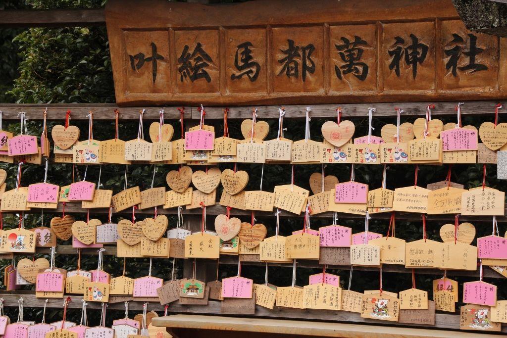 日本で最初に結婚式を挙げた神様を祀る 西都市「都萬神社」で縁結び祈願