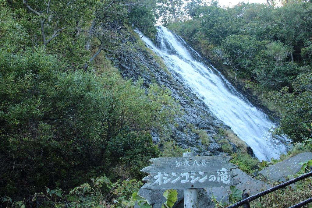 2.オシンコシンの滝