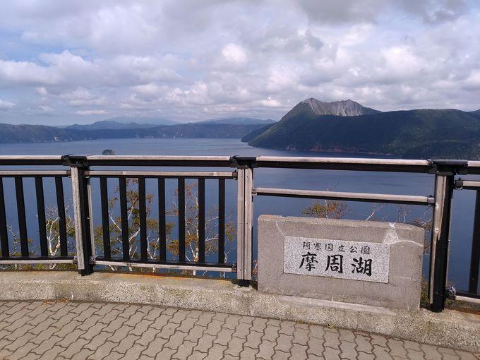 摩周湖周辺で最もポピュラーな場所「摩周湖第一展望台」