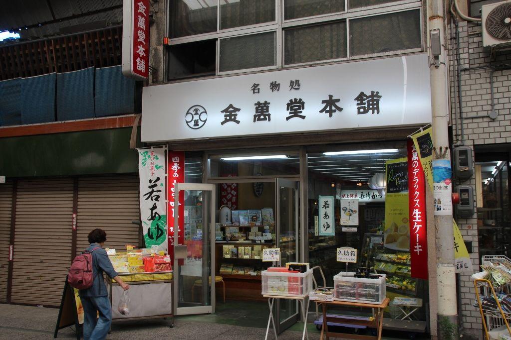 瀬戸田レモンが爽やかな金萬堂本舗レモンケーキ