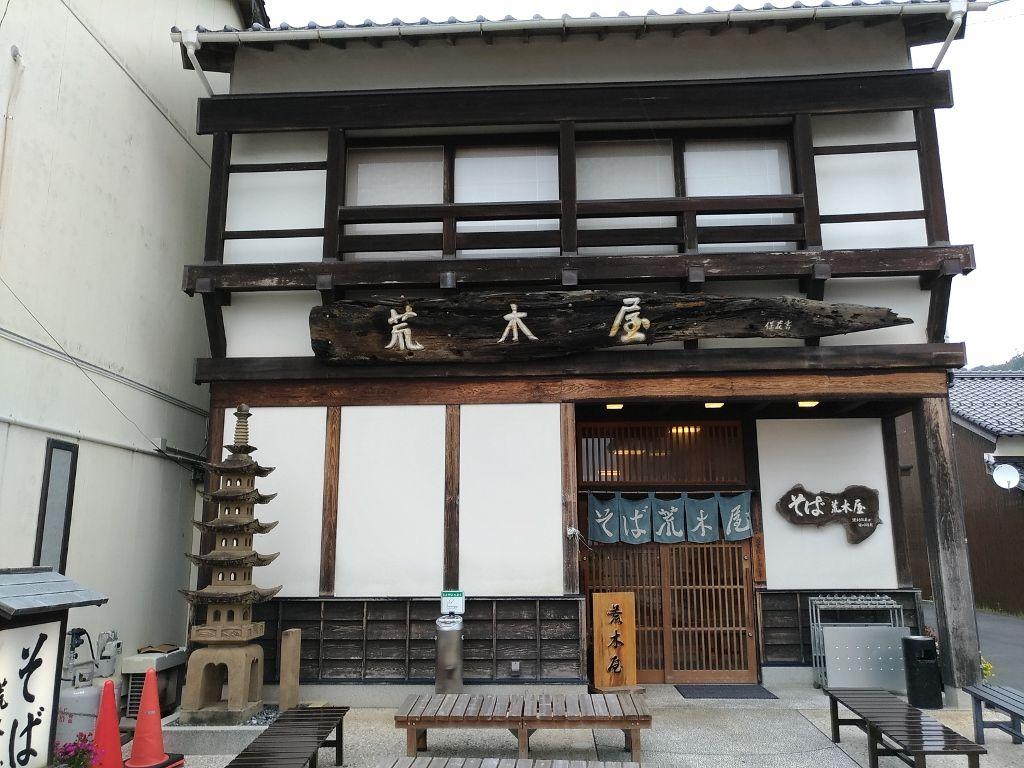 江戸時代創業の老舗「荒木屋」の割子そば