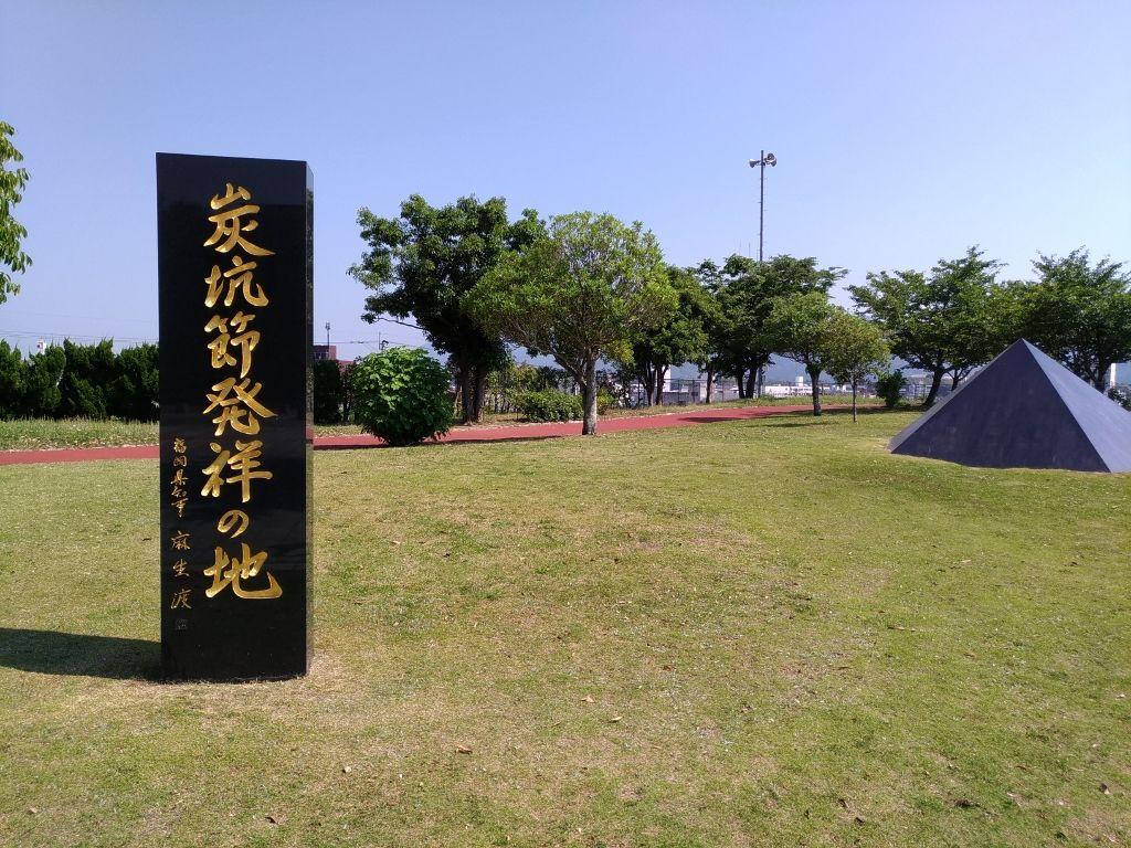 コロナ 田川 市 福岡 県
