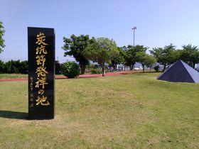 炭坑節発祥「石炭記念公園」に建つ福岡「田川市立石炭・歴史博物館」