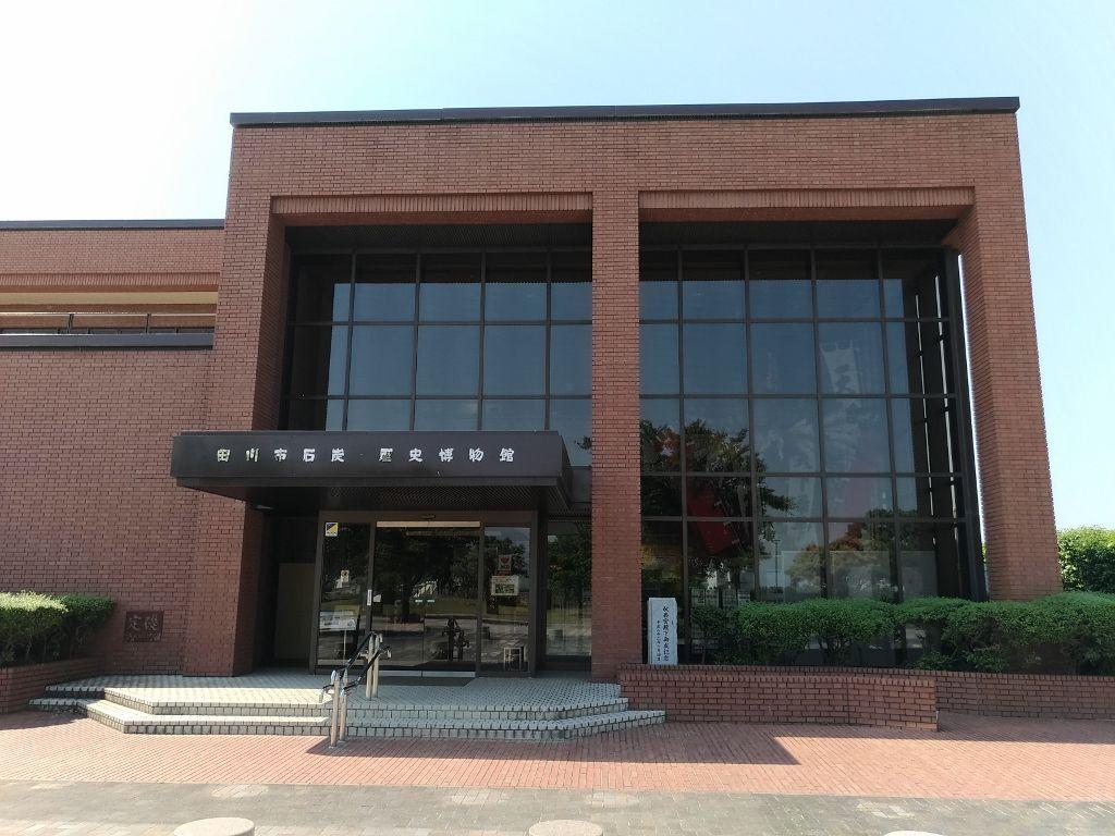 炭鉱の歴史を学ぶ「田川市立石炭・歴史博物館」」