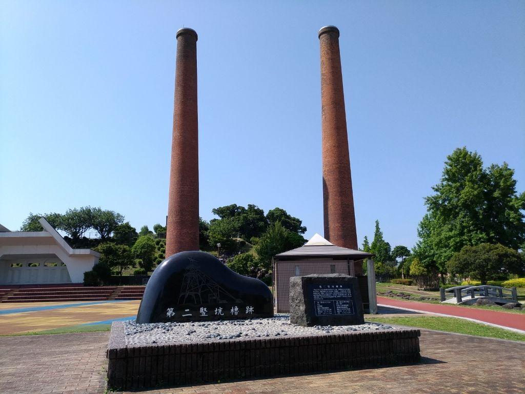 炭坑節に出てくる、あの煙突が今も残る記念公園