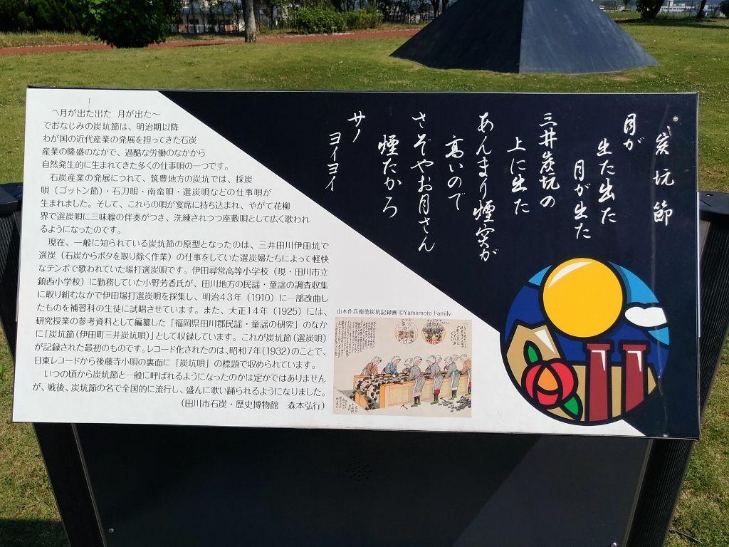 炭坑節発祥の地 田川市「石炭記念公園」