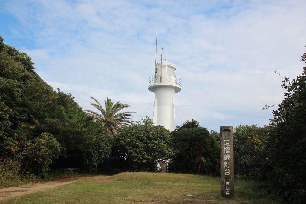 「21世紀に残したい日本の風景」足摺岬