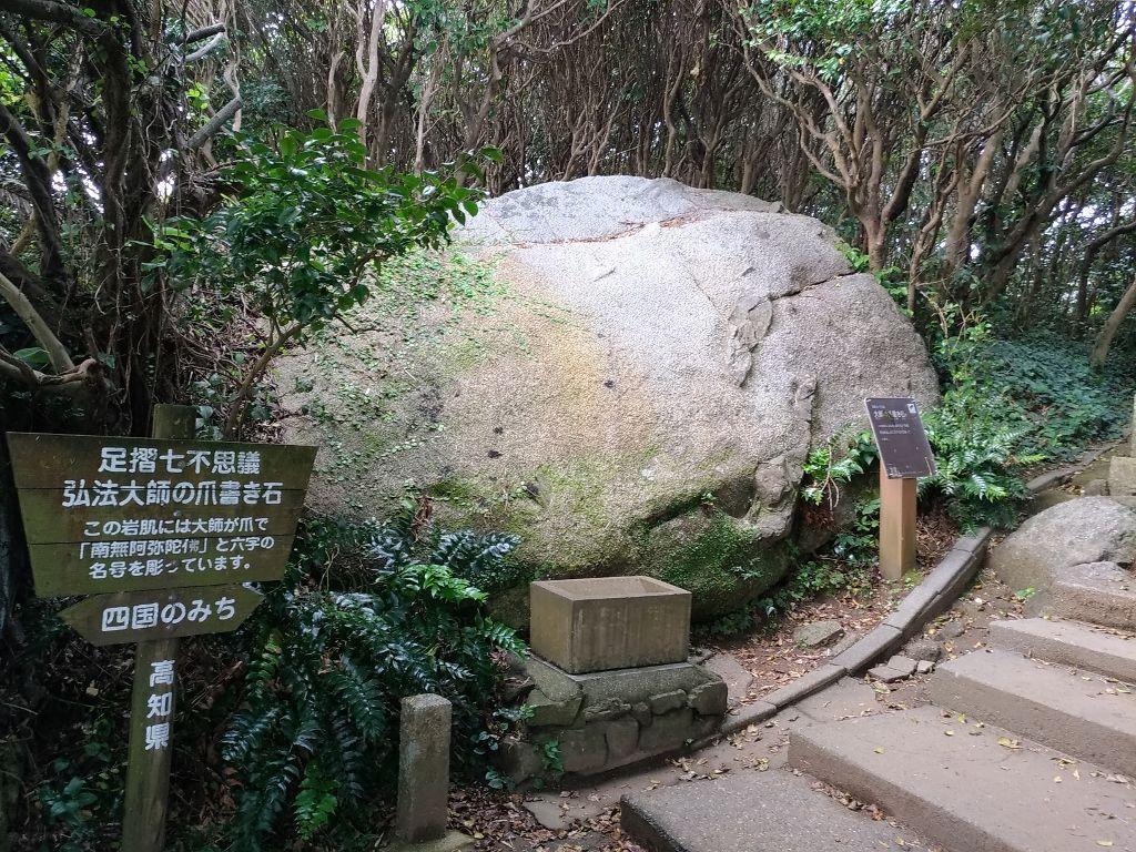 亀以外にもある、弘法大師にまつわる「七不思議」