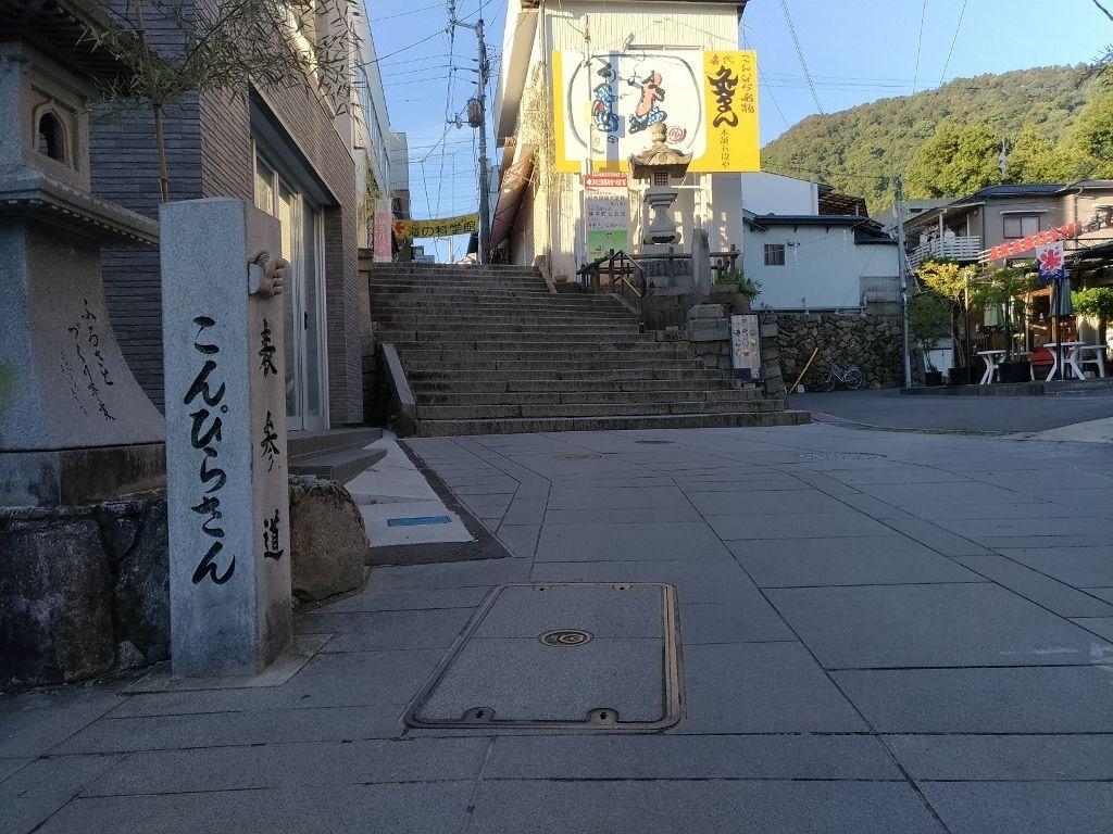 こんぴらさん参拝は785段の石段の一歩から