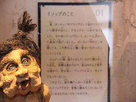 イソップ物語は天草から日本全国へ!熊本「天草コレジヨ館」