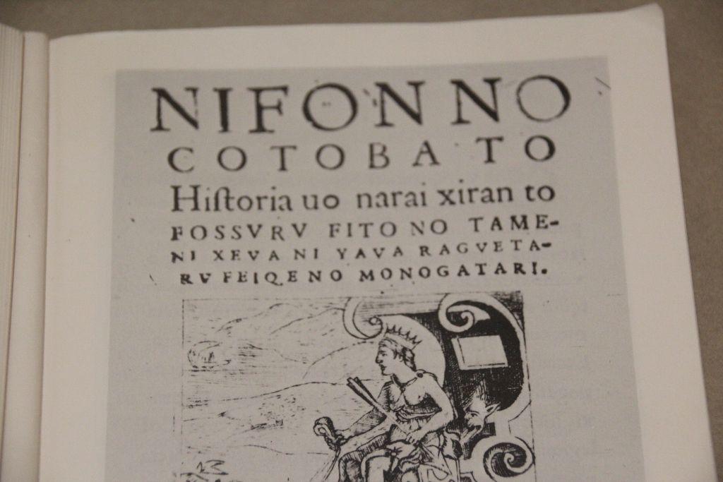 グーテンベルク印刷機から生み出された「イソップ物語」