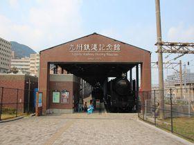鉄道の歴史が一堂に!北九州市門司港「九州鉄道記念館」