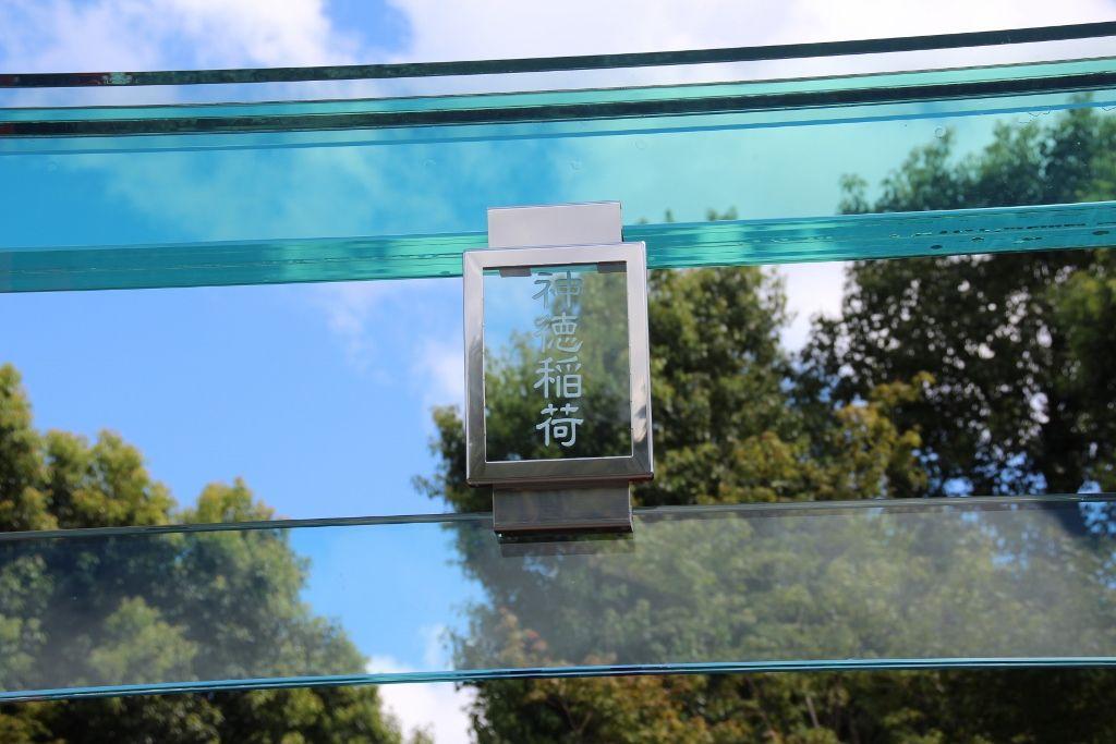 近未来的なガラスの鳥居に度肝を抜かれる