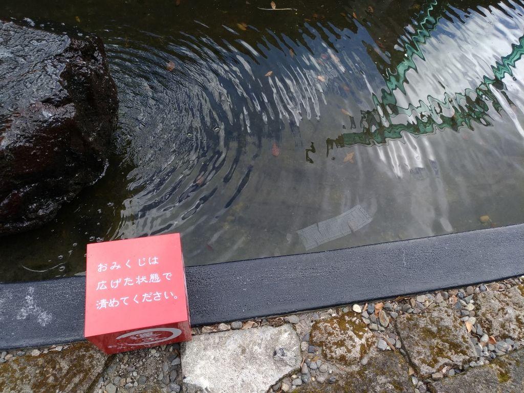 水で清めるおみくじでご利益をいただきましょう