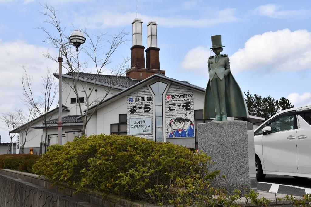 怪盗キッドのブロンズ像がお出迎え「青山剛昌ふるさと館」