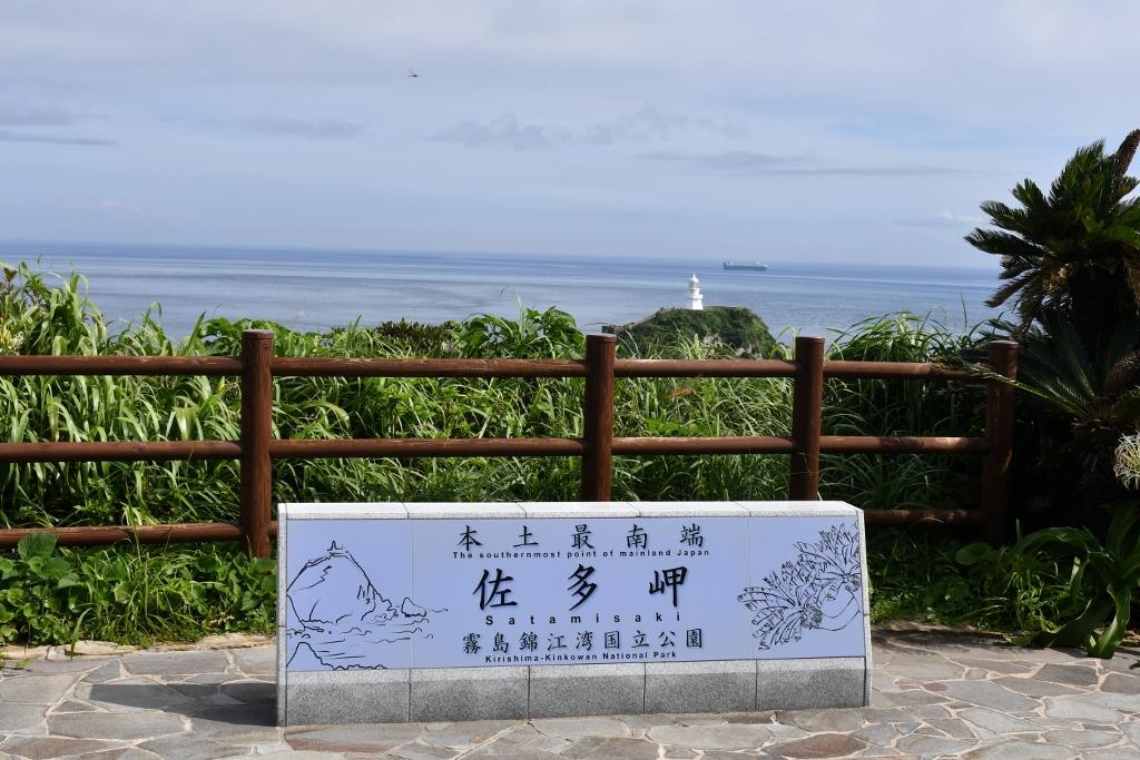 本土最南端に位置する「佐多岬」