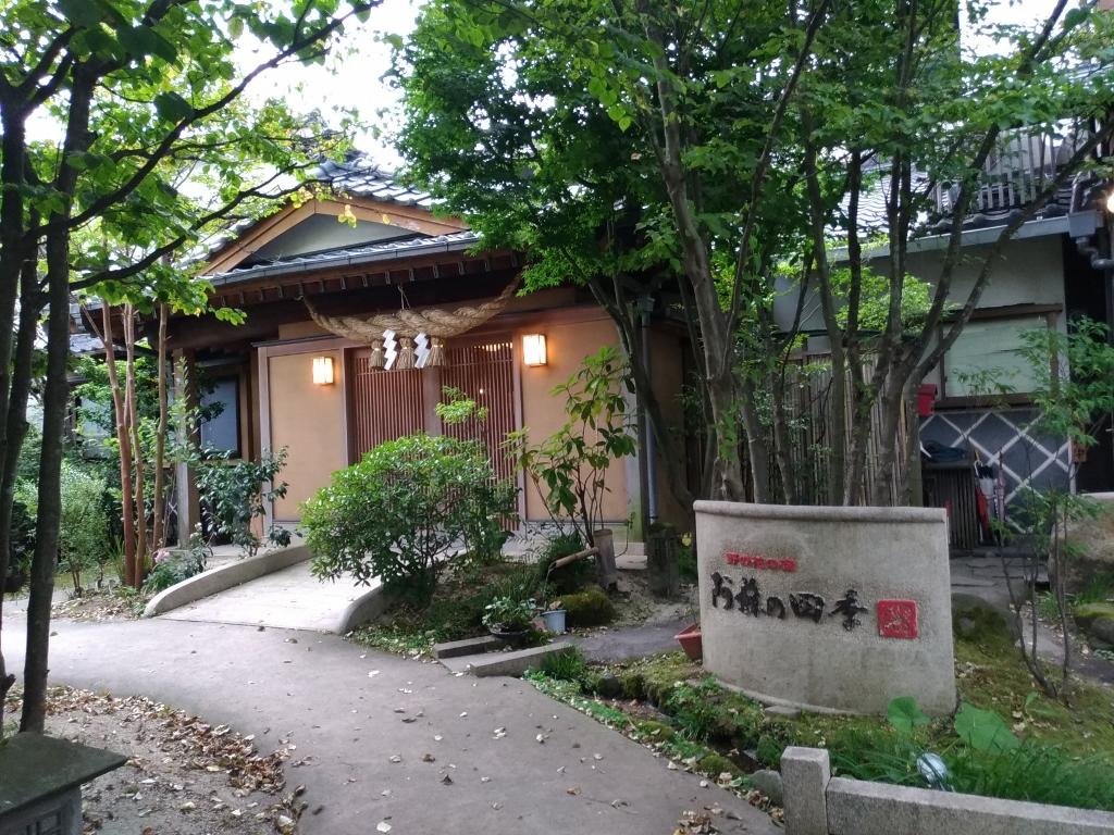 貸切風呂と炭火焼きを堪能 阿蘇市「野の花の宿 阿蘇の四季」