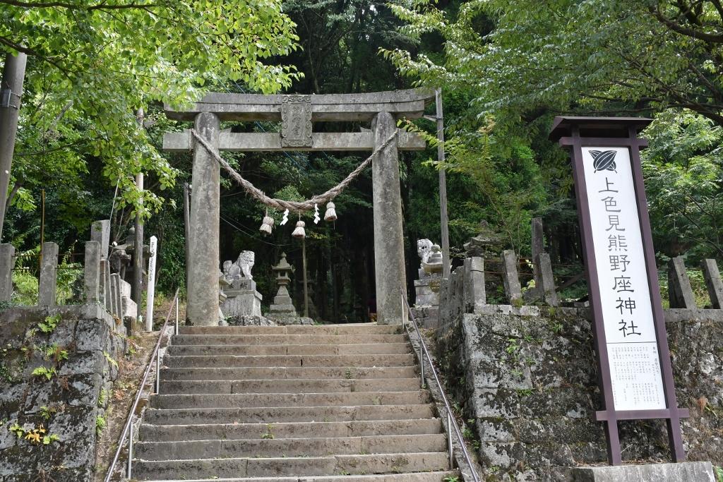 国道沿いにふいに現れる「上色見熊野座神社」