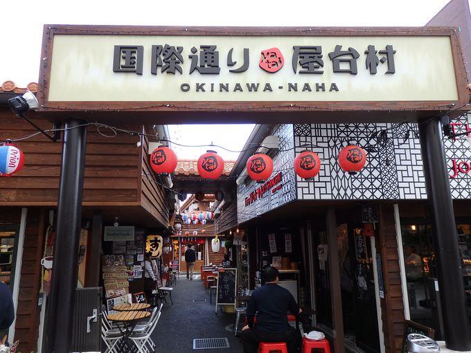 15.「国際通り屋台村」沖縄を丸ごと