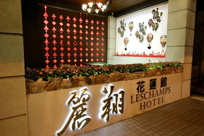 花蓮の繁華街にも夜市にも近い、便利なホテル